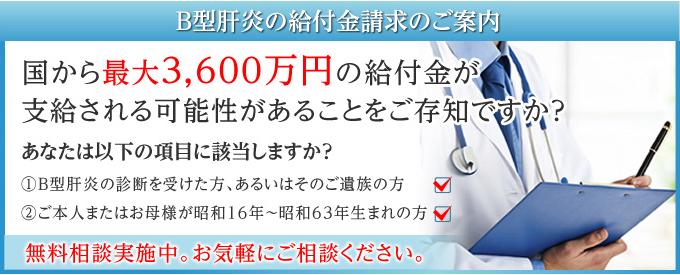 B型肝炎の給付金請求