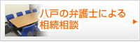 八戸相続専門サイト