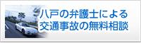 八戸交通事故専門サイト