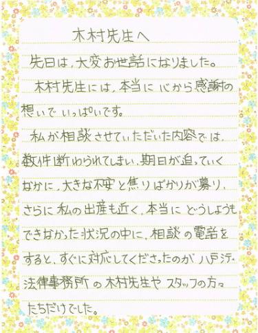 お客様からのお手紙1
