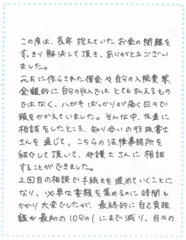 お客様からのお手紙6