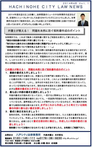ニュースレター1-1
