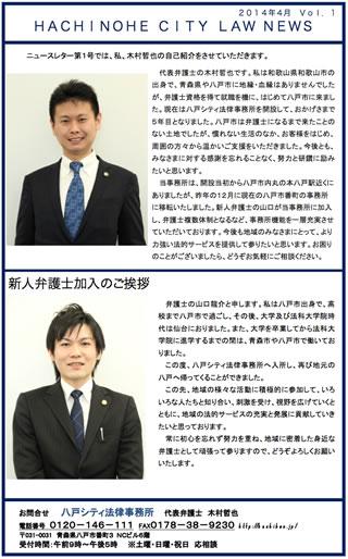 ニュースレター1-2