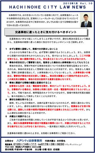 ニュースレター10-1