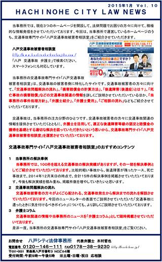 ニュースレター10-2