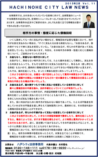 ニュースレター11-1