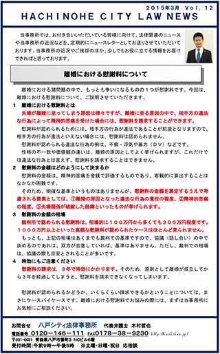 ニュースレター12-1