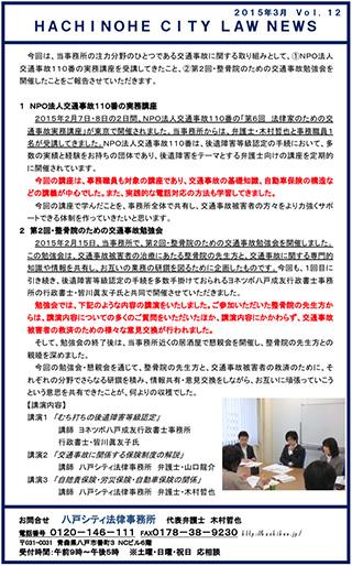 ニュースレター12-2