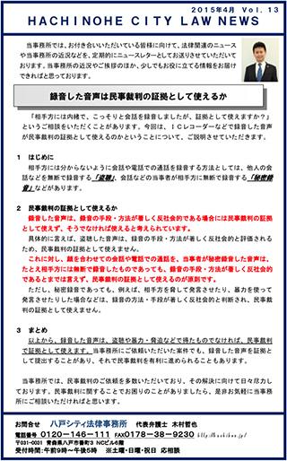 ニュースレター13-1