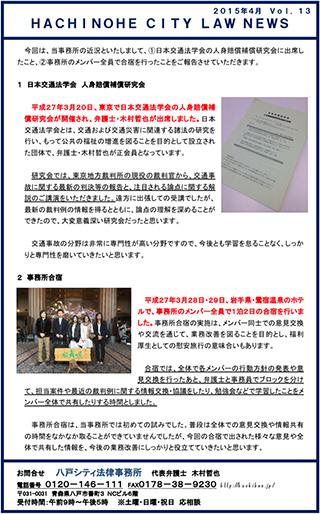 ニュースレター13-2
