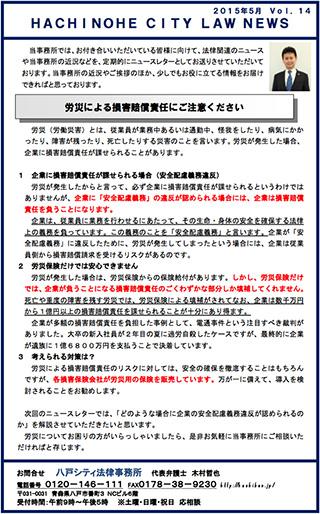 ニュースレター14-1