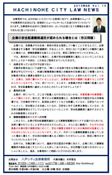 ニュースレター15-1