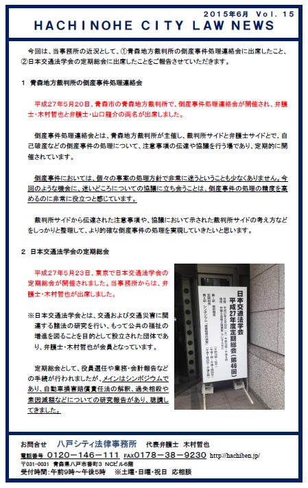 ニュースレター15-2