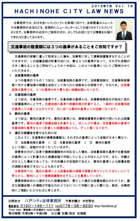 ニュースレター16-1