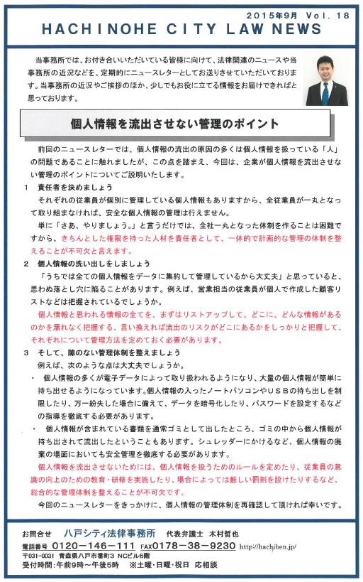 ニュースレター18-1