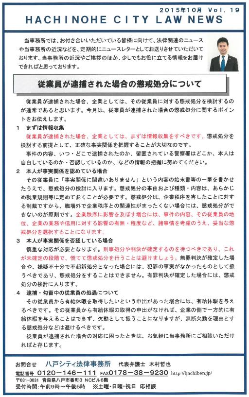 ニュースレター19-1
