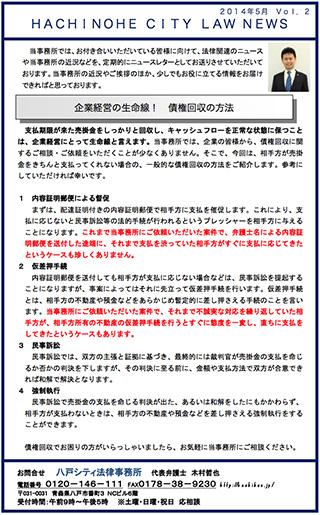 ニュースレター2-1