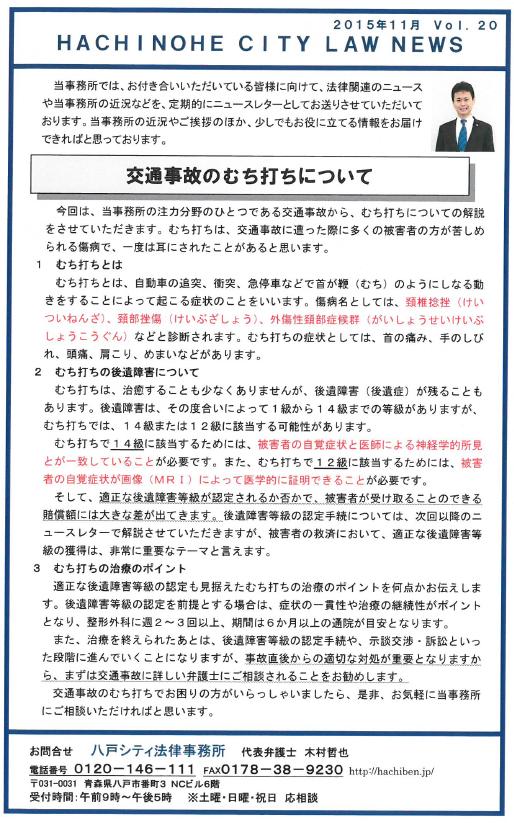 ニュースレター20-1