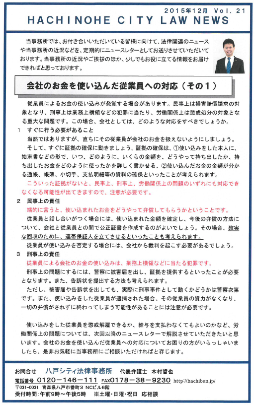 ニュースレター21-1