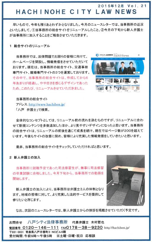 ニュースレター21-2