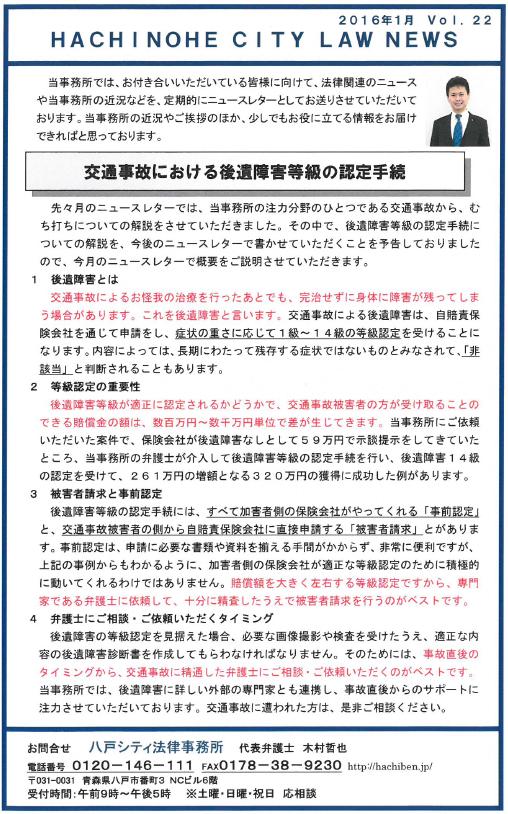 ニュースレター22-1