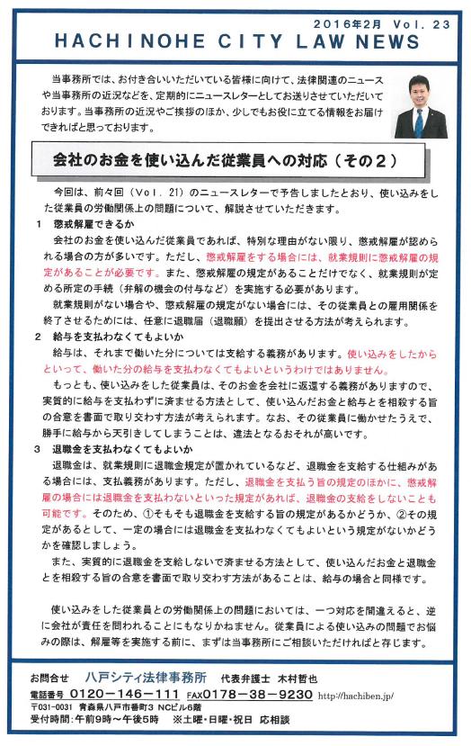 ニュースレター23-1