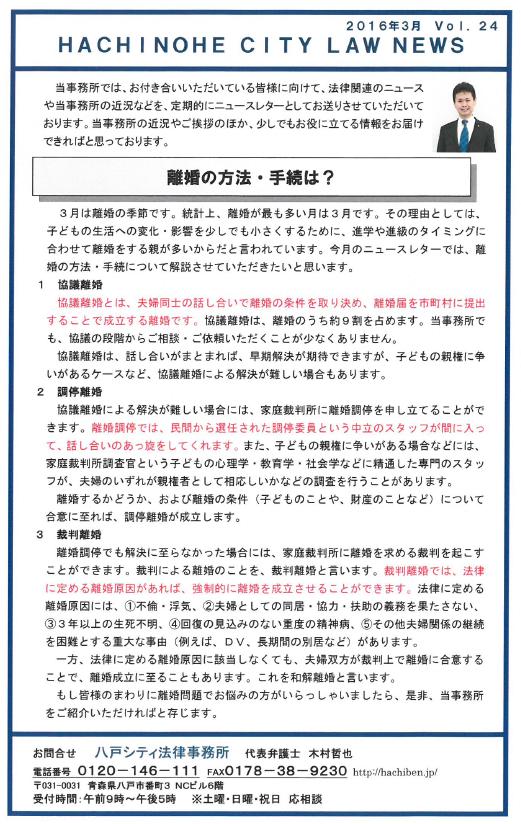 ニュースレター24-1