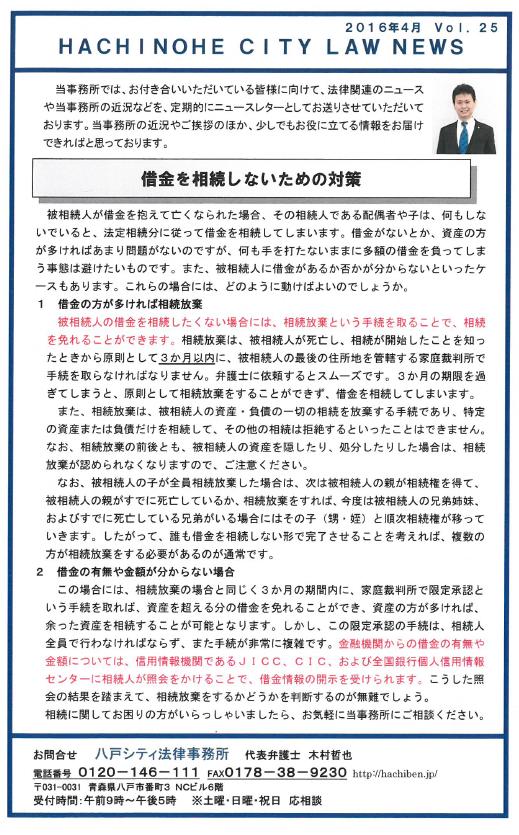 ニュースレター25-1