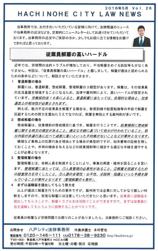 ニュースレター26-1