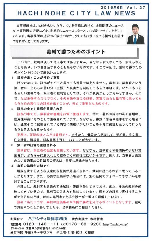 ニュースレター27-1