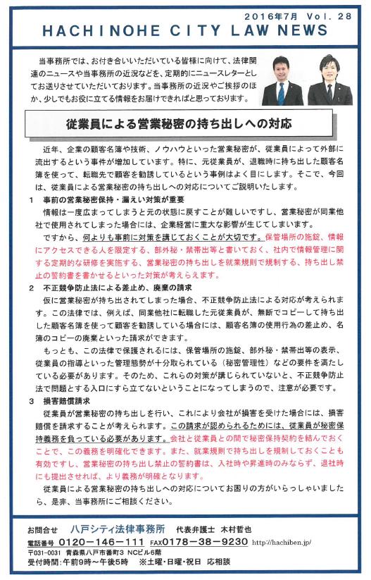 ニュースレター28-1