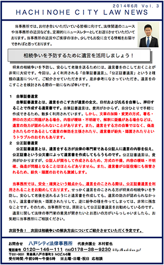 ニュースレター3-1