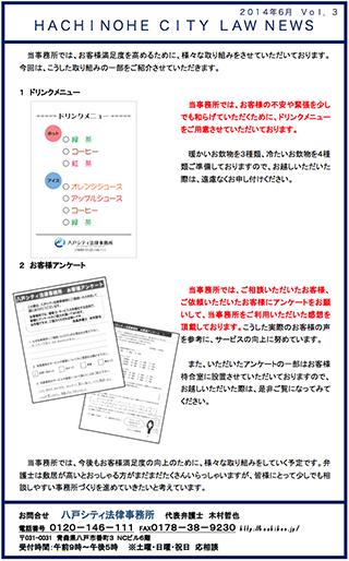 ニュースレター3-2