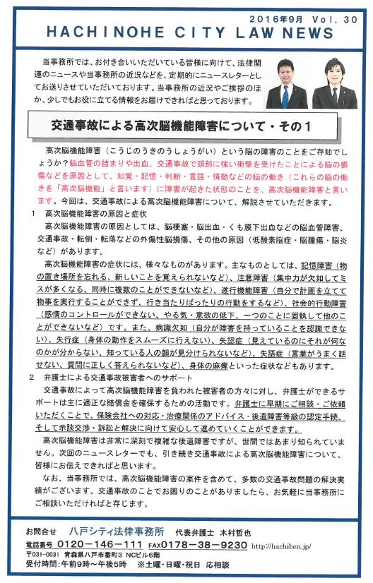 ニュースレター30-1