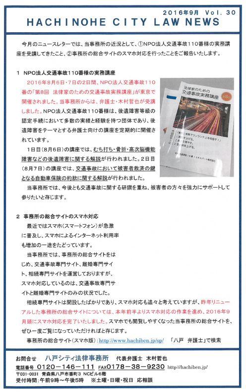 ニュースレター30-2