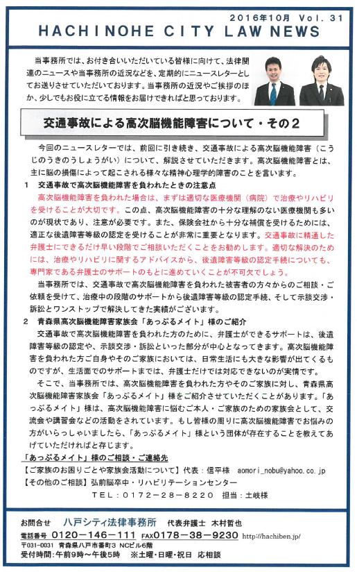 ニュースレター31-1
