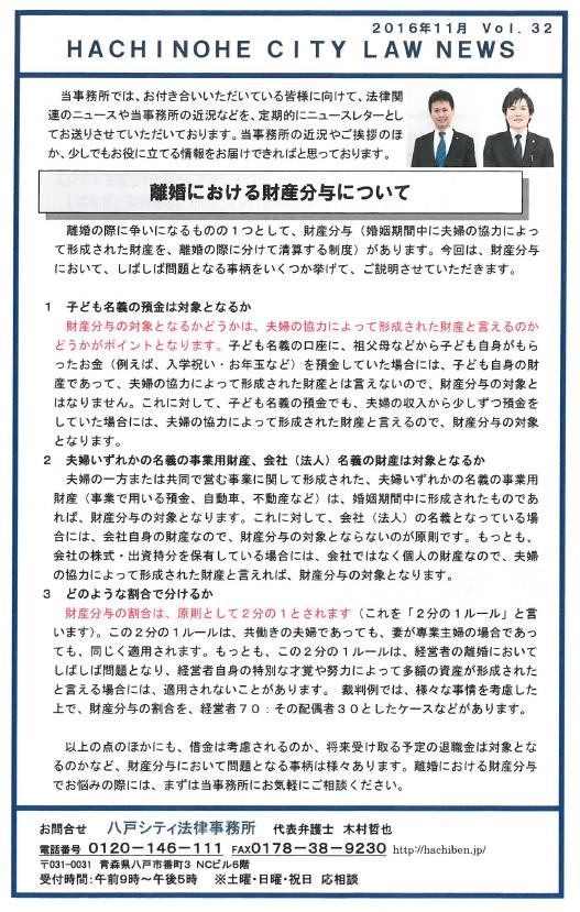 ニュースレター32-1