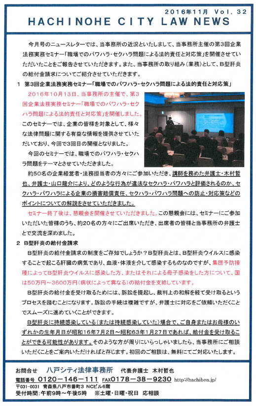 ニュースレター32-2