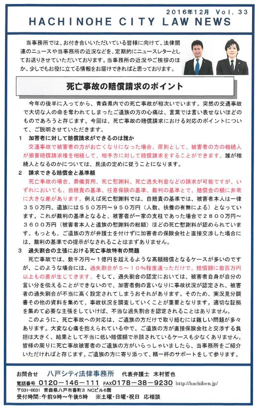 ニュースレター33-1