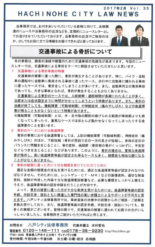 ニュースレター35-1