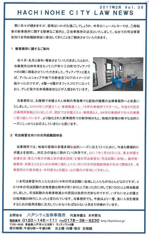 ニュースレター35-2