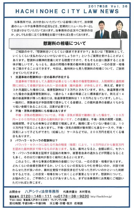 ニュースレター36-1