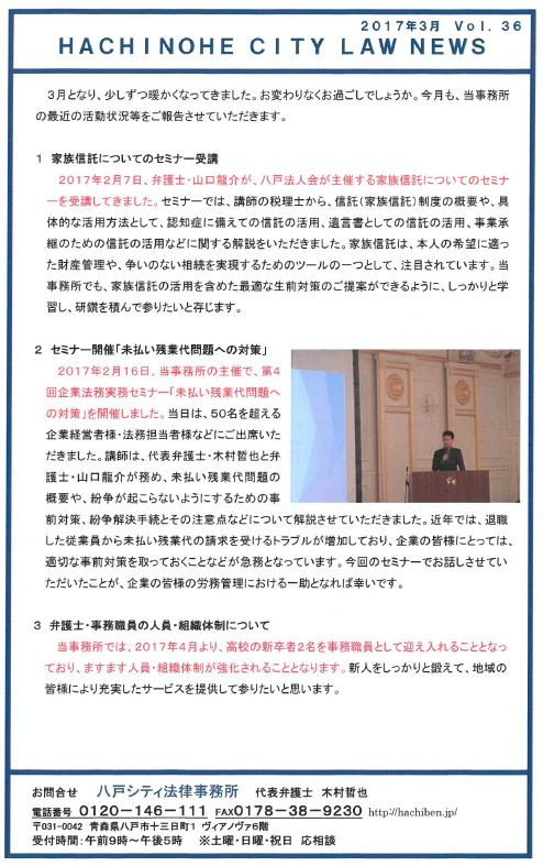 ニュースレター36-2