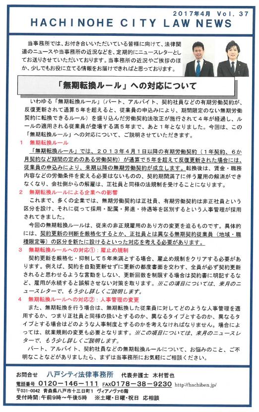 ニュースレター37-1