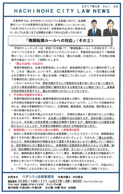 ニュースレター38-1