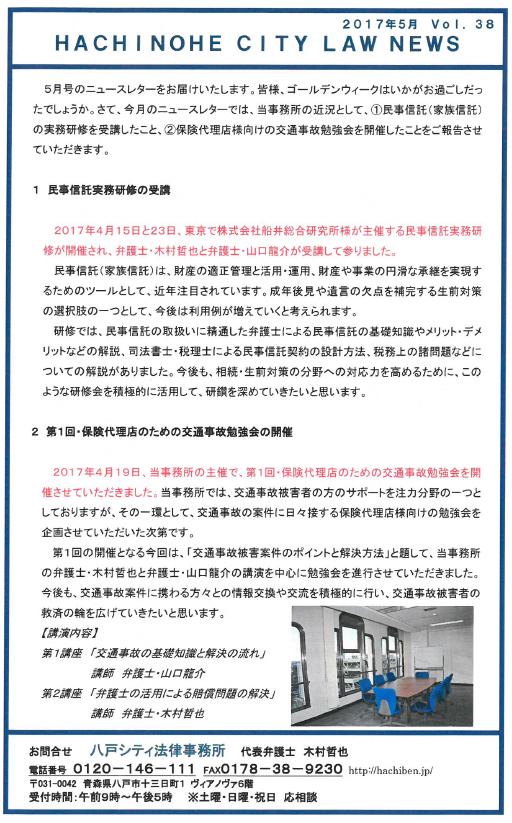 ニュースレター38-2