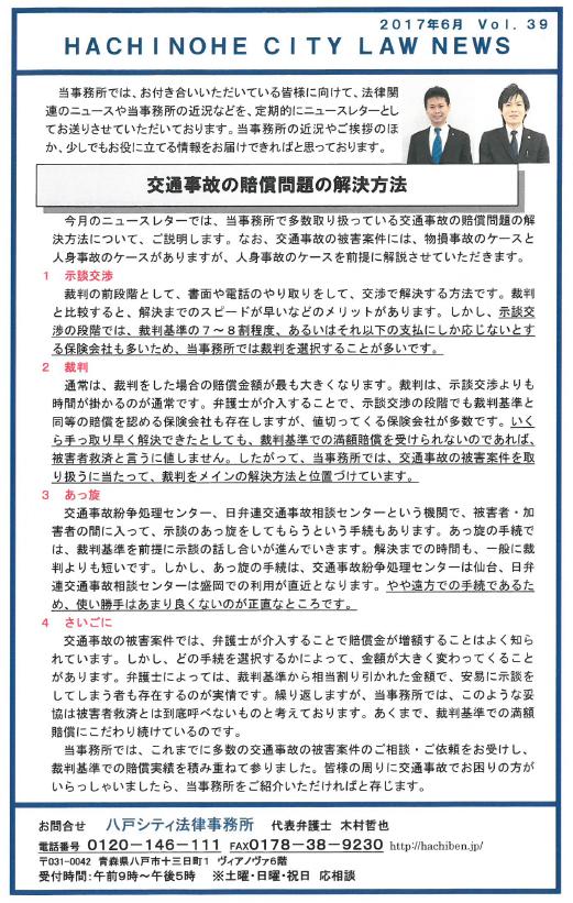ニュースレター39-1