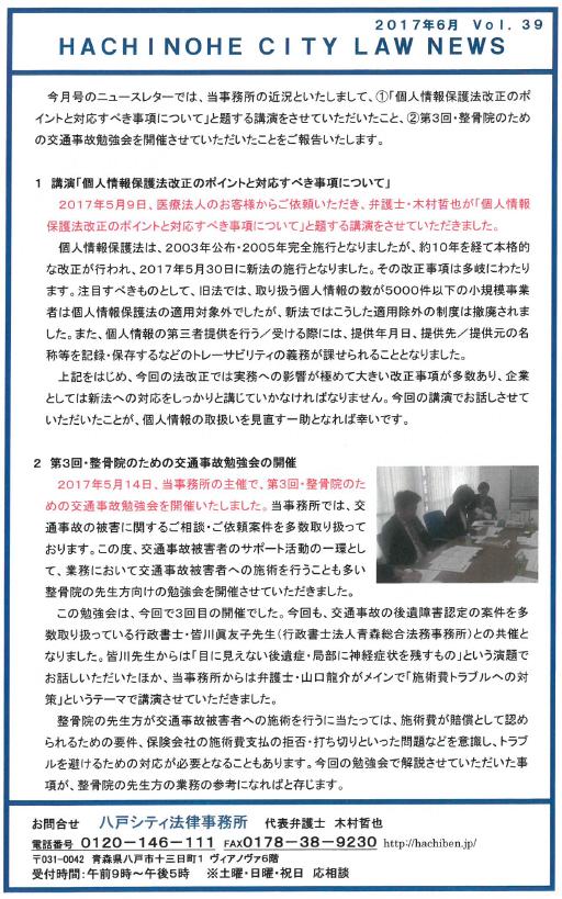ニュースレター39-2