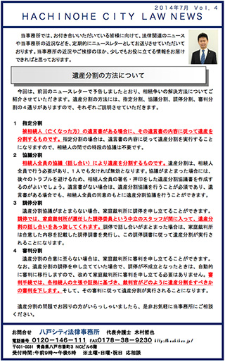ニュースレター4-1