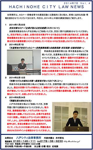 ニュースレター4-2
